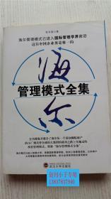海尔管理模式全集 党书国  著 武汉大学出版社 9787307052277