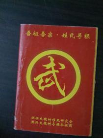 吾祖吾宗 姓氏寻根(武)