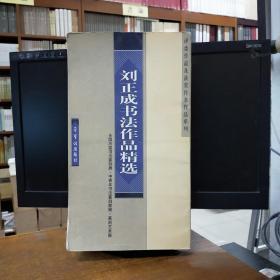刘正成书法作品精选 12开单张册页