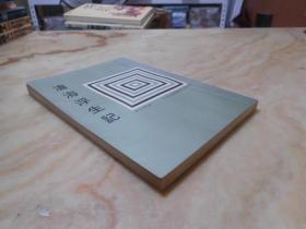 传记文学丛书:沧海浮生记