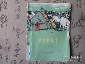 《草原的儿子》(1965年印刷,有精美插图,描写解放初期,解放军在内蒙古剿灭国民党残匪的剿匪故事)