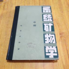 系统矿物学(中册)【精装本】