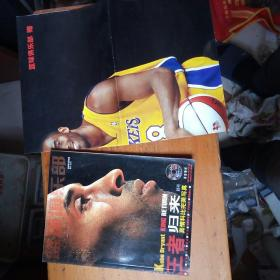 篮球俱乐部 2006年3月B版王者归来真情科比完美写真(有海报  没有光盘)