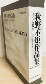 秋野不矩作品集 8开绝版图录 全两卷 附单页印制作品