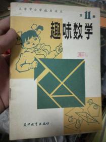 天津市小学课外读物:趣味数学第11册