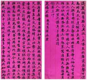 3484-14左隽(1833-?)致卫荣光信札一通