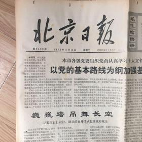 北京日报2019年08月18日