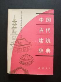 中国古代建筑辞典(精装,私藏品好)