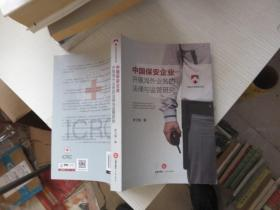 中国保安企业开展海外业务的法律与监管研究 正版