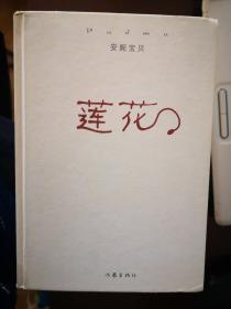 莲花【南车库】123