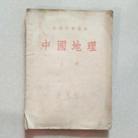 初级中学课本中国地理 上册