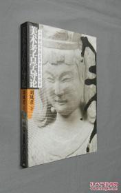 美术考古学导论(二十世纪中国文博考古最佳论著)