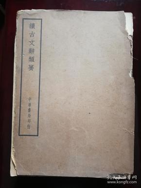 民国旧书.续古文辞类篆