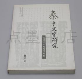 私藏好品《秦系文字研究 从汉字史的角度考察》  陈昭容 著