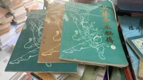 少林拳术秘传(一、三、六)3册合售