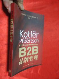 B2B品牌管理       【小16开】