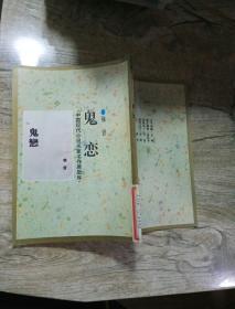 中国现代小说名家名作原版库  鬼恋