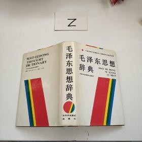 毛泽东思想辞典 精装