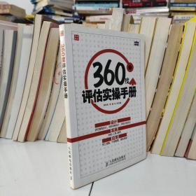 360度评估实操手册(包快递)