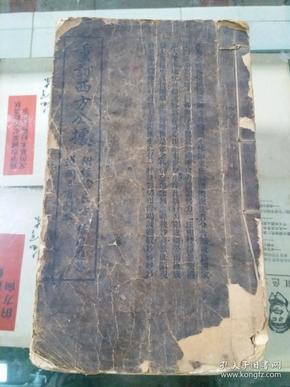 重订西方公据民国20年世界佛教居士林国光印书局铅印白纸一册全