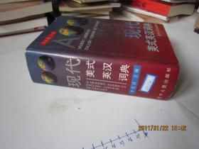 现代美式英汉词典