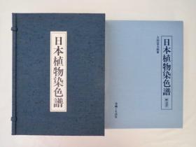 日本的草木染  日本植物染色谱  限定800套   大开本   1盒2册全  带122件实物图样!