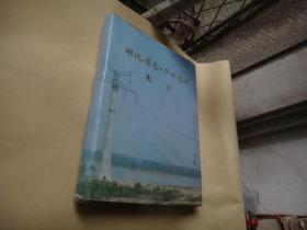 湖北省志.工业志稿.电力