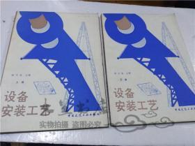 设备安装工艺 上,下两册 杨文柱 中国建筑工业出版社 1989年8月 16开平装