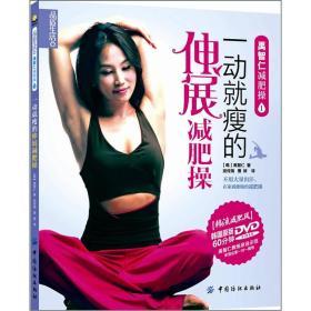 品质生活·禹智仁减肥:一动就瘦的伸展减肥操