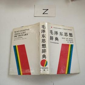 毛泽东思想辞典 精装。