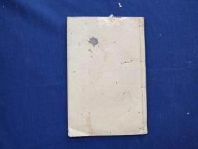 民国线装石印--《世说新语》卷4  一册   扫叶山房