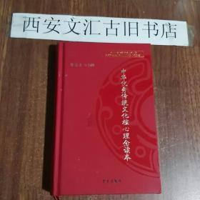 中华优秀传统文化核心理念读本