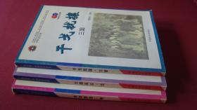 历史卷.中国历史故事:走向衰荣·明.大漠风云·元.干戈扰攘·三国(3本合售)