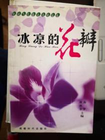 冰凉的花瓣【南车库】123