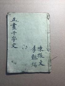 民国的,《正字画千字文》,戊午年刻,木刻书,聚星堂存板。长17.6厘米,宽12.5厘米,高0.3厘米。书全。