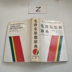 毛泽东思想辞典 精装。。