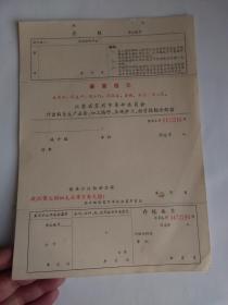 (带语录)江苏省苏州市革命委员会 外出联系生产业务,加工协作,参观学习,物资采购介绍信 【空白页】
