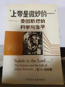 上帝是微妙的……:爱因斯坦的科学与生平