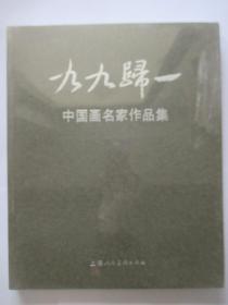 九九归一·中国画名家作品集