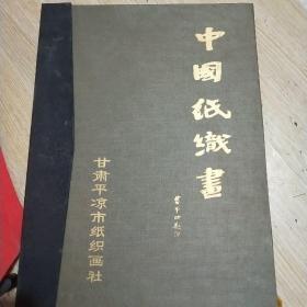 中国纸织画~甘肃平凉市纸织画社