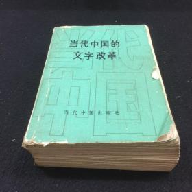 当代中国的文字改革