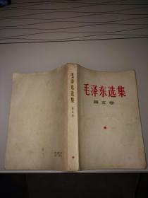 毛泽东选集(第五卷.).私藏无笔迹无水渍1977年江苏一版一印)