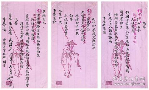 丁振铎(1842-1914) 致卫荣光信札一通