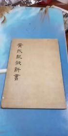 黄氏纪效新书 上卷 中医研究院图书馆