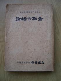 金融市场论(交通银行总管理处编印)大32开.1947年印. 正中书局【32开--22】