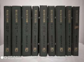 清代地图:《历代舆地沿革图》,精装九册合售