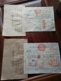 51年武汉市汉口木器制造工业会板箱组统一发票两张,包快递。