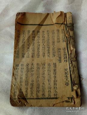 清代木刻鼓词散本:东汗记 (东汉记) 卷二残本  (存第2页到52页筒子页)