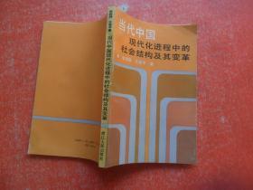当代中国现代化进程中的社会结构及其变革