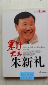 果汁大王朱新礼 孙洛 著 现代出版社 9787802443174